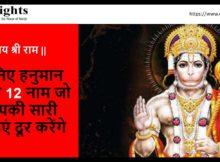 hanumanji 12 names