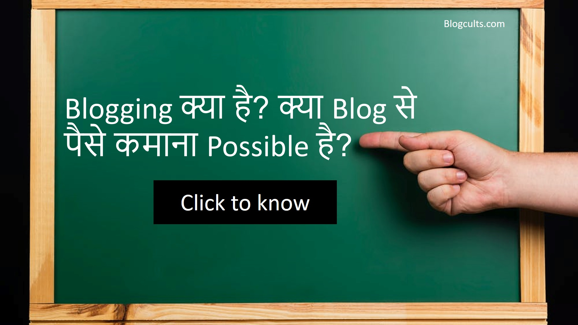 blogging earning is possible
